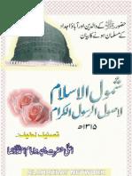 201 shumul al islam
