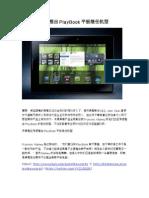 传黑莓正考虑推出PlayBook平板继任机型