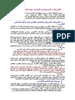 الإجراءات-المسطرية-الخاصة-بعقد-الجلسات-التأديبية