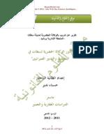 الوكالة الحضرية لمدينة سطات في التخطيط والتدبير العمرانيين