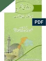 Do Qoumi Nazariya Aur Ulma e Ahl e Sunnat by Allama Faiz Ahmad owaisi