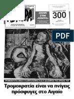 εφημεριδα ''κοντρα'' τευχος 525