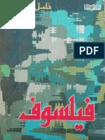Sindhi Book Felsof by Khaleel Jibraan