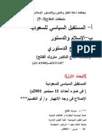 3-ملاحق الدفاع عن الدستور والإسلام وأنه هو الحل للسعودية-للفالح