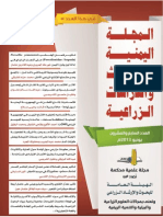 Contents_issue_27_Yemeni_Journal_Agriculture_Research_Studies_محتويات_27_مجلة_يمنية_بحوث_زراعية