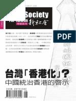 香港專刊.pdf