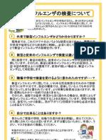 新型インフルエンザ検査と治療について(2009年10月)