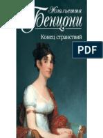 Koniets Stranstvii - Zhiul'Ietta Bientsoni