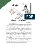 Kaw Thar Story