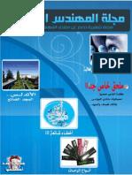 مجلة المهندس الاصدار الاول