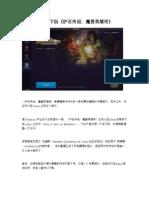 在Linux系统下玩《炉石传说:魔兽英雄传》