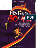 Free download - A Practical Chinese Grammar for Foreigners(Revised Edition) 外国人实用汉语语法(修订本)