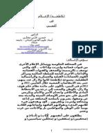 مقال - بلاطجة الإعلام - فبراير 2014م (1)
