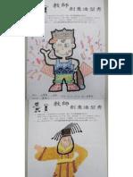 5-6年級  教師創意造型秀