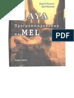 Maya Cod MEL