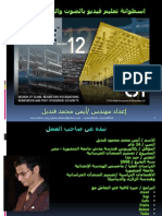 تعليم برنامج safe v 12