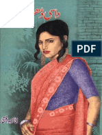 Dasi Dholan Yar Di by Faiza Iftikhar Urdu Novels Center (Urdunovels12.Blogspot.com)