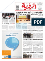 Alroya Newspaper 04-03-2014