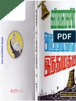 arthamulla indhu matham1