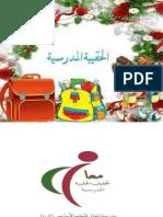 مشروع الحقيبة التعليمية