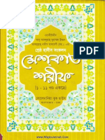 Mishkat Sharif Bangla 1st Part