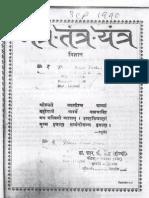 mantra tantra yantra vigyan sep90.doc