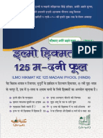 Ilm-O-Hikmat Ke 125 Madni Phool-Hindi