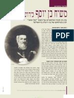משיח בן יוסף בירושלים