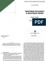 Baranovsky_--_Kvantovaya_khimia