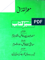 Col Muammar Gaddafi's The Green Book (Urdu Version)
