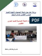 بيان انشاء الشبكة التونسية لصيد البحري التقيدي