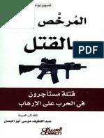 المرخص لهم بالقتل-عبداللطيف موسي