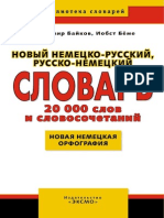 German-Russian dictionary