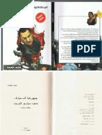 جمهوركية ال مبارك