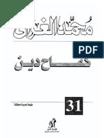 الشيخ_محمد_الغزالي..كفاح_دين