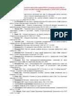 материалы педагогических работников МОУ - СОШ № 16 размещенных в сми 2008-2009 гг