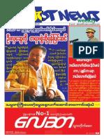 The Hot News Journal (Vol -4) (No - 182)
