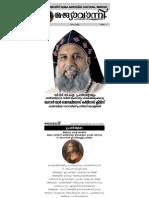 Giovanni March 2014, The Parish Bulletin of St. John's Malankara Catholic Parish, Anchamada, Trivandrum