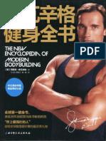 handbook for exercise