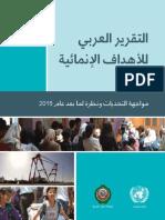 التقرير العربي للأهداف الإنمائية للألفية مواجهة التحديات ونظرة لما بعد عام 2015