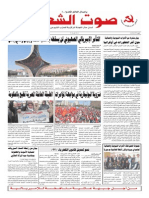 جريدة صوت الشعب العدد 332