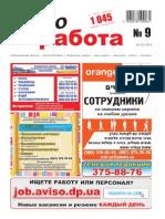 Aviso-rabota (DN) - 09 /144/