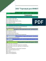 Полный ПРАЙС-ЛИСТ торгового дома (партнер)ФИНАЛ
