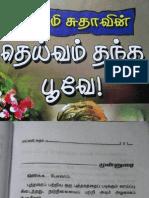 Novel Ls DTP
