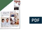 たまごクラブ10月号(2009)鉄蕉会 亀田ファミリークリニック館山 掲載(取材を受けました)