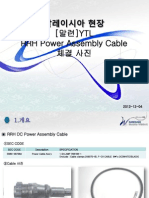 [말련]YTL  RRH Power Cable 체결 순서도