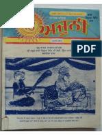 Ajuni Megazine 1972 July