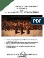 Η κατάσταση του Συνδικαλιστικού Κινήματος και τα καθηκοντά των Κομμουνιστών