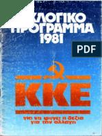 ΚΚΕ εκλογικό πρόγραμμα 1981