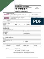 s1특별과정 수강신청서